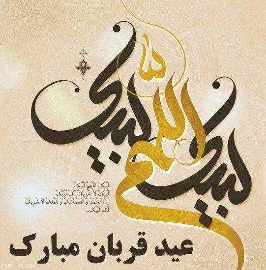 عکس نوشته و کارت پستال تبریک عید قربان|متن و اشعار زیبای تبریک عید قربان