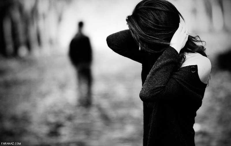 دلایل احساس تنهایی در یک رابطه دو طرفه با جنس مخالف