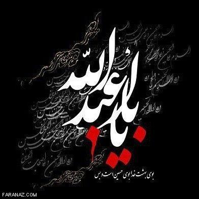 اس ام اس و پیامک های شهادت امام حسین (ع) سری جدید 1397 + عکس نوشته محرم