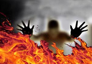 مادر شوهری که عروسش را آتش زد