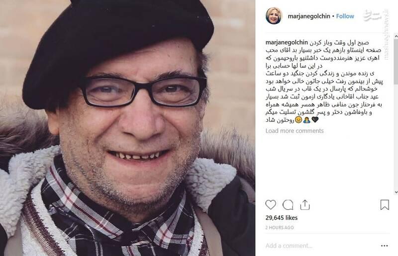 واکنش سلبریتی ها به درگذشت حسین محب اهری