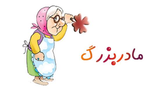 اشعار کودکانه شاد و کوتاه+عکس