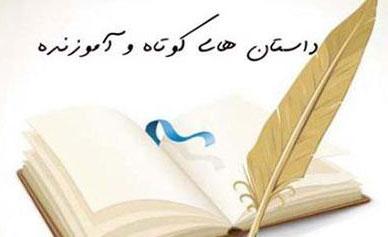 زیباترین داستان های کوتاه و آموزنده