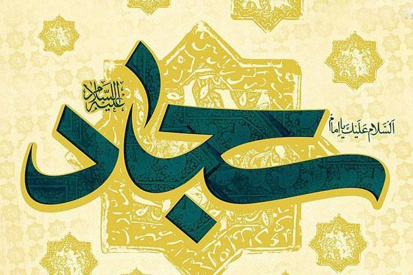 جدیدترین پیام های تبریک میلاد امام سجاد(ع)