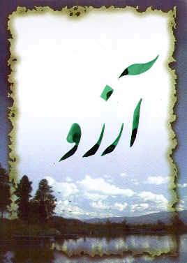 فلسفه آرزو و دیدگاه اسلام و قرآن درمورد آن
