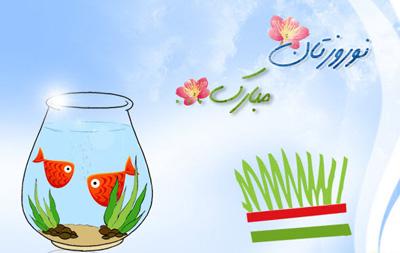 پیام های زیبا و ادبی و عاشقانه تبریک عید98