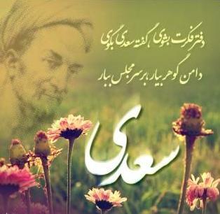 نثر روان حکایت های زیبای گلستان سعدی