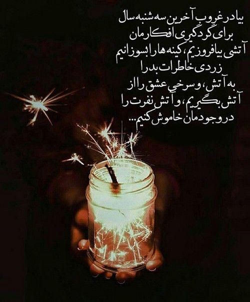 تبریک چهارشنبه سوری را به ما بسپارید