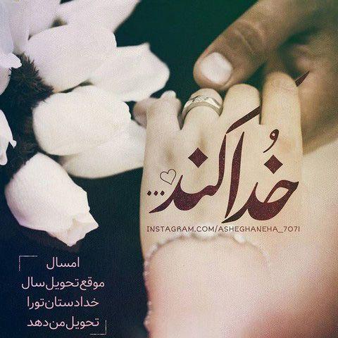 پروفایل عید مخصوص عاشق ها+متن عاشقانه