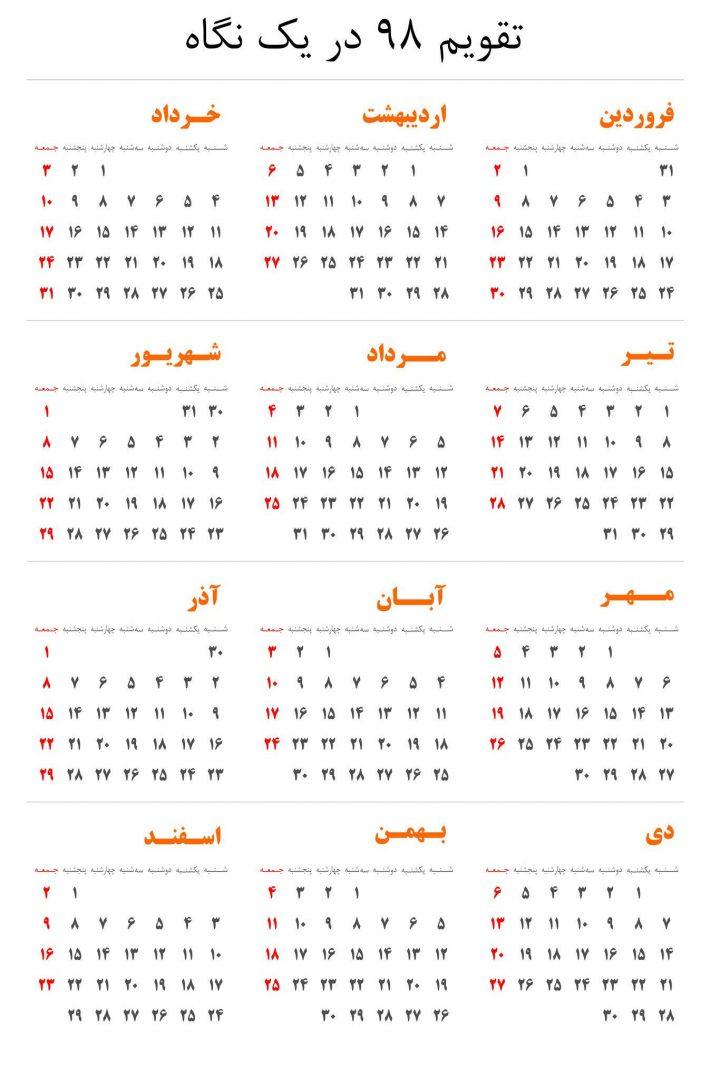 ویژه برنامه های نوروزی عید98+معرفی سریال