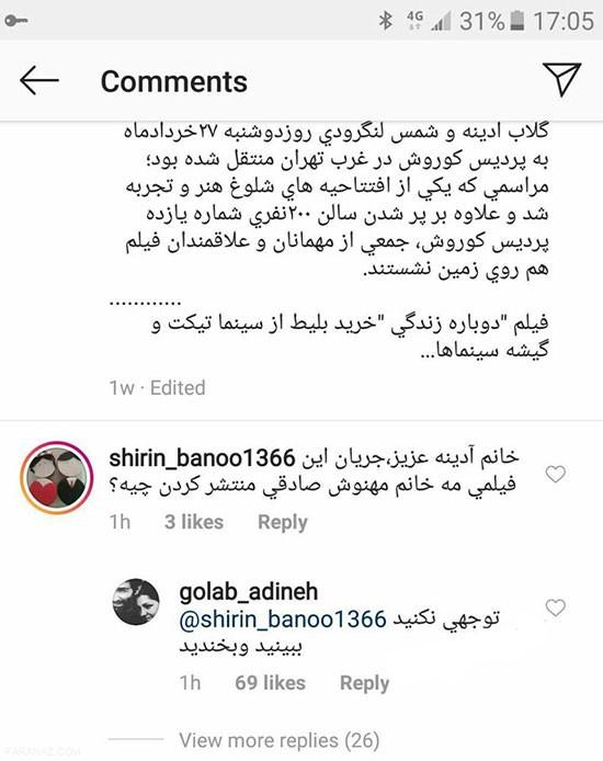 ازدواج دوم مهدی هاشمی بدون اطلاع همسر و دخترش + فیلم