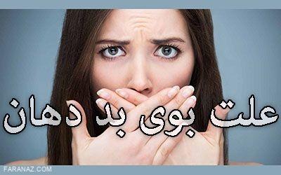 دلایل اصلی بوی بد دهان + درمان خانگی و سنتی برای رفع بوی دهان