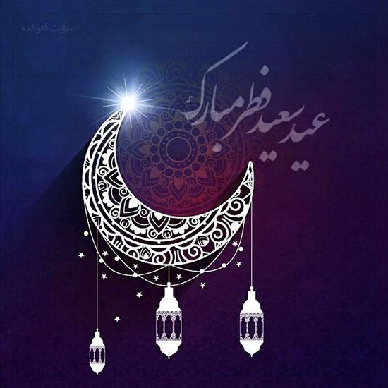 پیامک تبریک عید سعید فطر1398