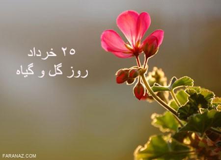 25 خرداد ماه روز ملی گل و گیاه +پیامک