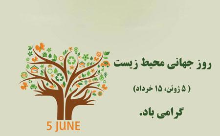 15خرداد روز جهانی محیط زیست