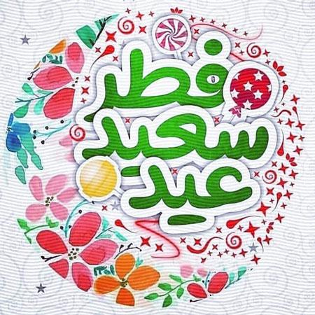 پیامک تبریک عید سعید فطر 1400