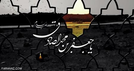 پیامک تسلیت شهادت امام جعفر صادق + عکس