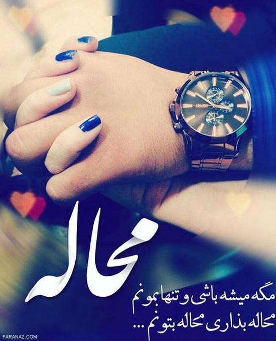عکس پروفایل عاشقانه - دست در دست هم