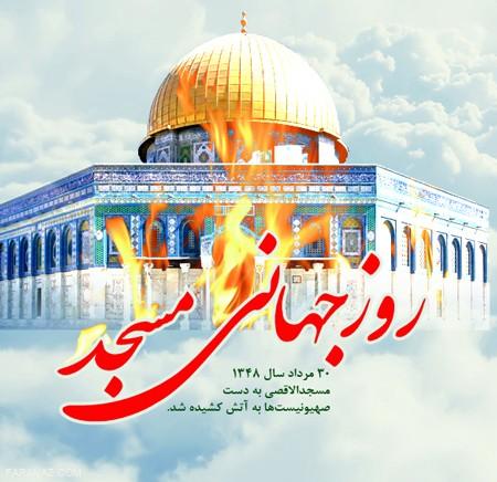 30 مرداد 1398 روز جهانی مسجد
