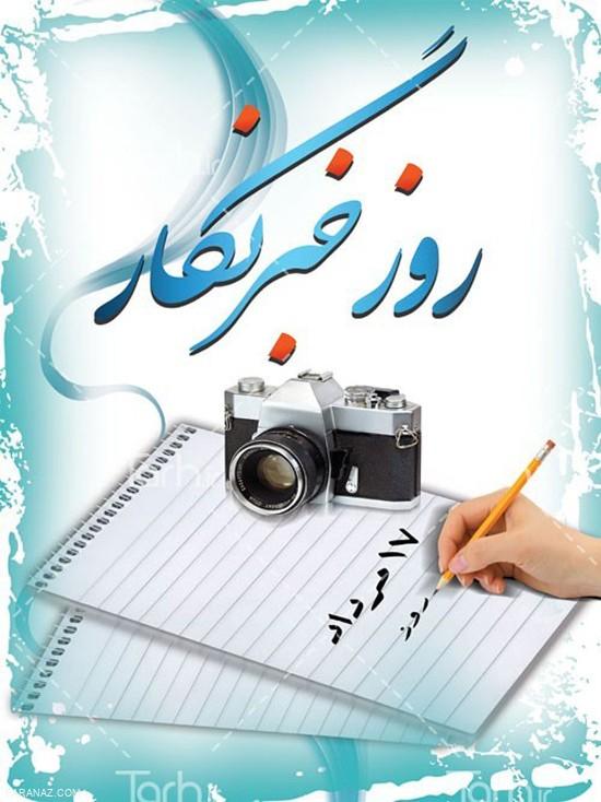 17 مرداد ، 8 آگوست روز خبرنگار مبارک + جدیدترین پیام های تبریک