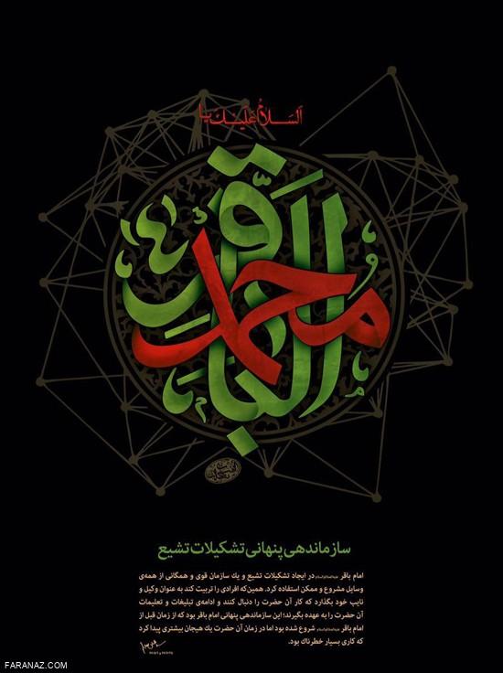 جدیدترین پیامک های شهادت امام محمد باقر (ع) + عکسنوشته