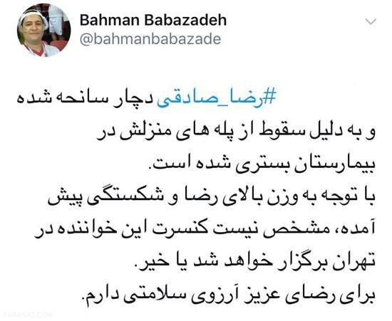رضا صادقی دچار حادثه شد + عکس