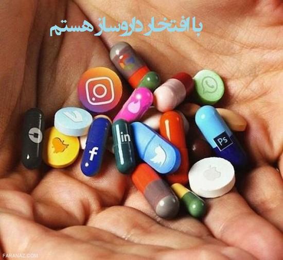 5 شهریور روز دارو ساز مبارک + متن و عکس تبریک