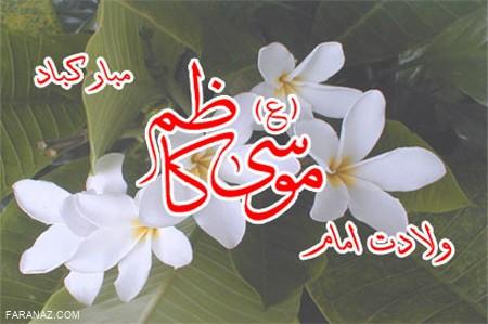 جدیدترین و به روزترین پیامک های تبریک ولادت امام موسی کاظم(ع)