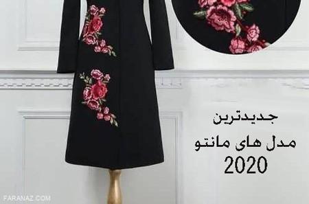 جدیدترین و به روز ترین مدل مانتو ویژه 2020