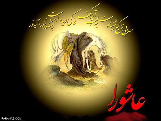 عکس نوشته و متن تسلیت تاسوعا عاشورا