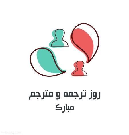 پیام های تبریک مخصوص روز جهانی ترجمه و مترجم