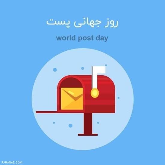 متن جدید و زیبا ویژه روز جهانی پست + عکس