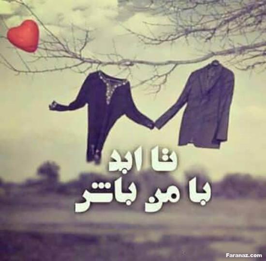 جملات عاشقانه و خفن مخصوص همسر + عکس عاشقانه برای پروفایل