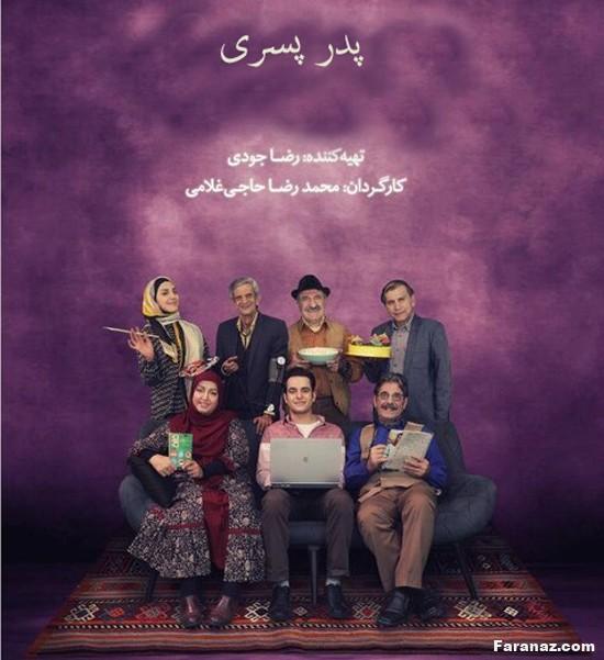 معرفی سریال های ماه رمضان 99 + ساعت پخش