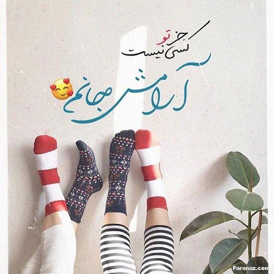 متن احساسی و خفن رفاقتی خواهرانه + عکس پروفایل