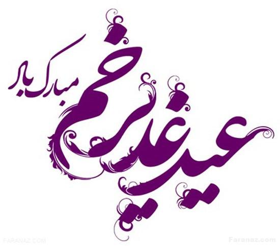 جدیدترین و زیباترین متن ها و عکس ها ویژه تبریک عید غدیر خم 1399