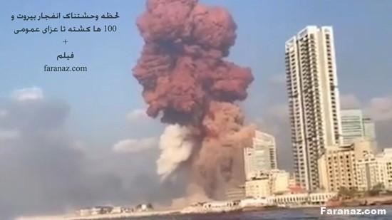 جزئیات انفجار بیروت و 100 ها کشته تا عزای عمومی + فیلم
