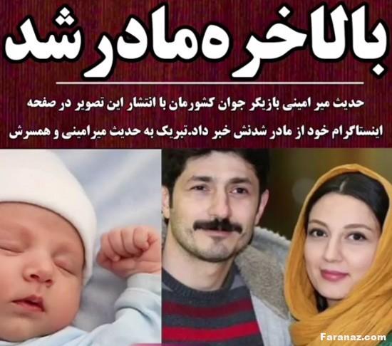 حدیث میرامینی بالاخره مادر شد + اولین عکس او در کنار همسر و فرزندش