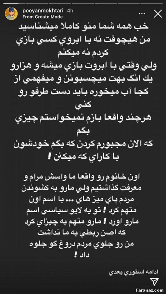 بازی کثیف ریحانه پارسا و محسن افشانی با محمدرضا گلزار + ویدیو