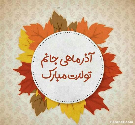 آذر ماهی جان تولدت مبارک + متن و عکس تبریک