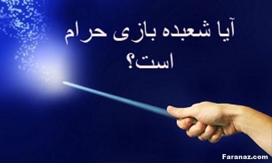 آیا شعبده بازی حرام است؟