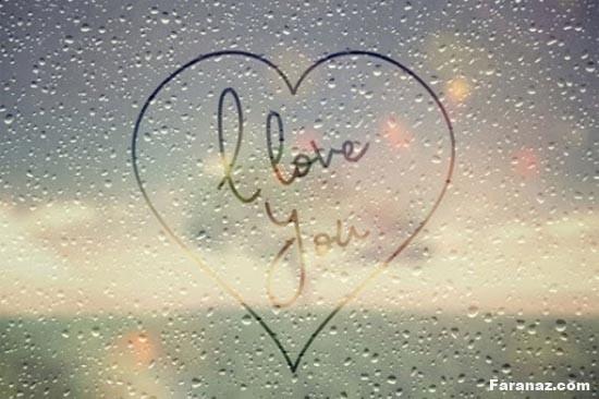 جدیدترین عکس های عاشقانه و بارانی مخصوص پروفایل