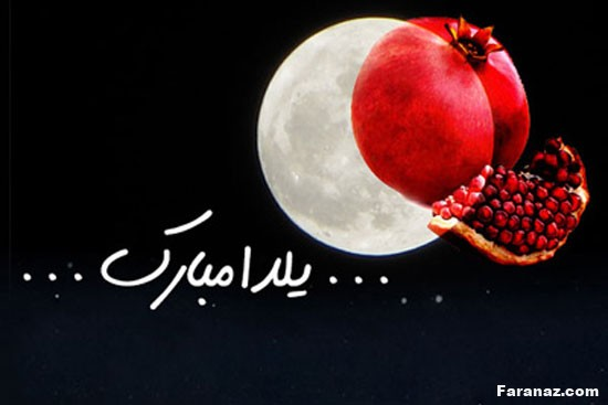 متن های جدید تبریک شب یلدا 99 + جدیدترین عکس های پروفایل