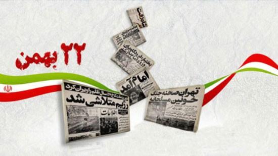 انشاءهای زیبا ویژه دهه فجر و 22 بهمن