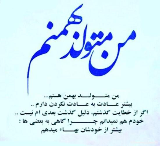 زیباترین پیام های تبریک تولد بهمن ماهی ها + عکس پروفایل
