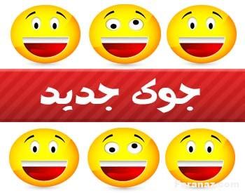 اس ام اس و جوک های خنده دار و خفن بی ادبی جدید 1400