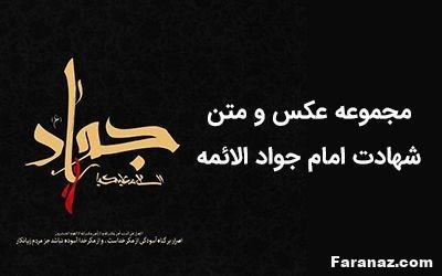 اس ام اس و متن شهادت امام محمد تقی و عکس نوشته شهادت جواد الائمه (ع)