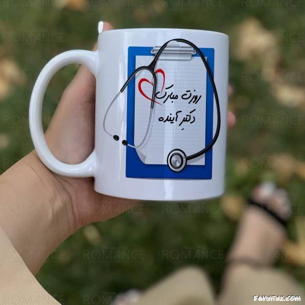 متن تبریک روز پزشک + عکس نوشته تقدیر و تشکر از پزشکان